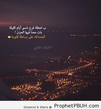 Alhamdulillah - Islamic Quotes