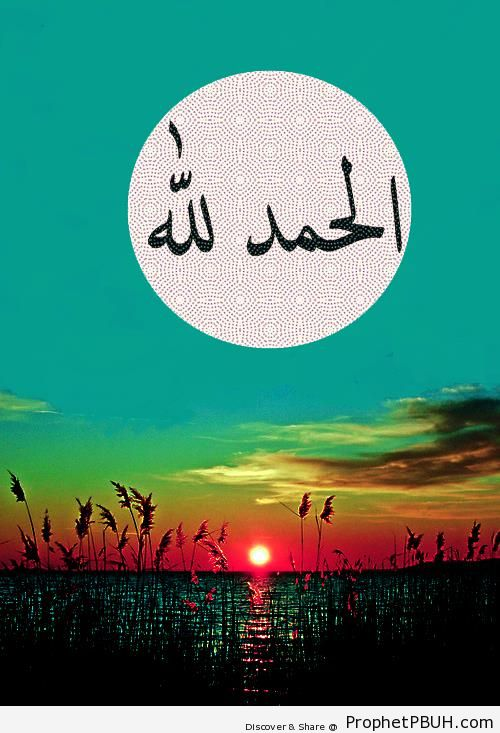 Alhamdulillah on Sunset - Alhamdulillah Calligraphy and Typography