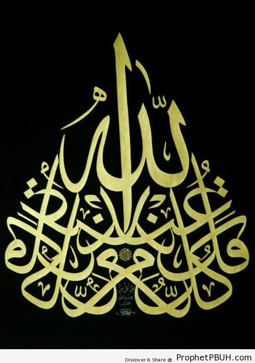All From Allah (Quran 4-78; Surat an-Nisa- Calligraphy) - Islamic Calligraphy and Typography