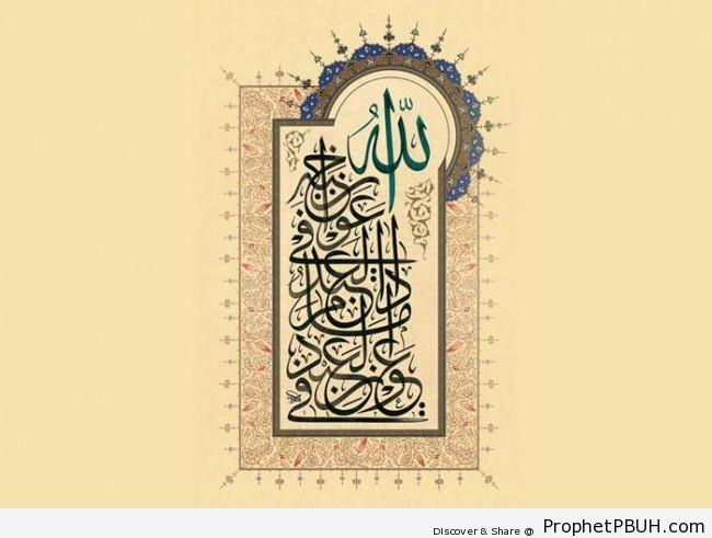 Allah Helps Those Who Help (Hadith Calligraphy) - Hadith