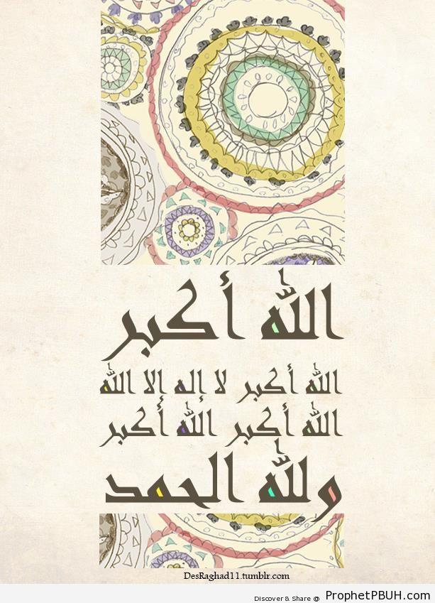 Allahu Akbar Typography - Dhikr Words