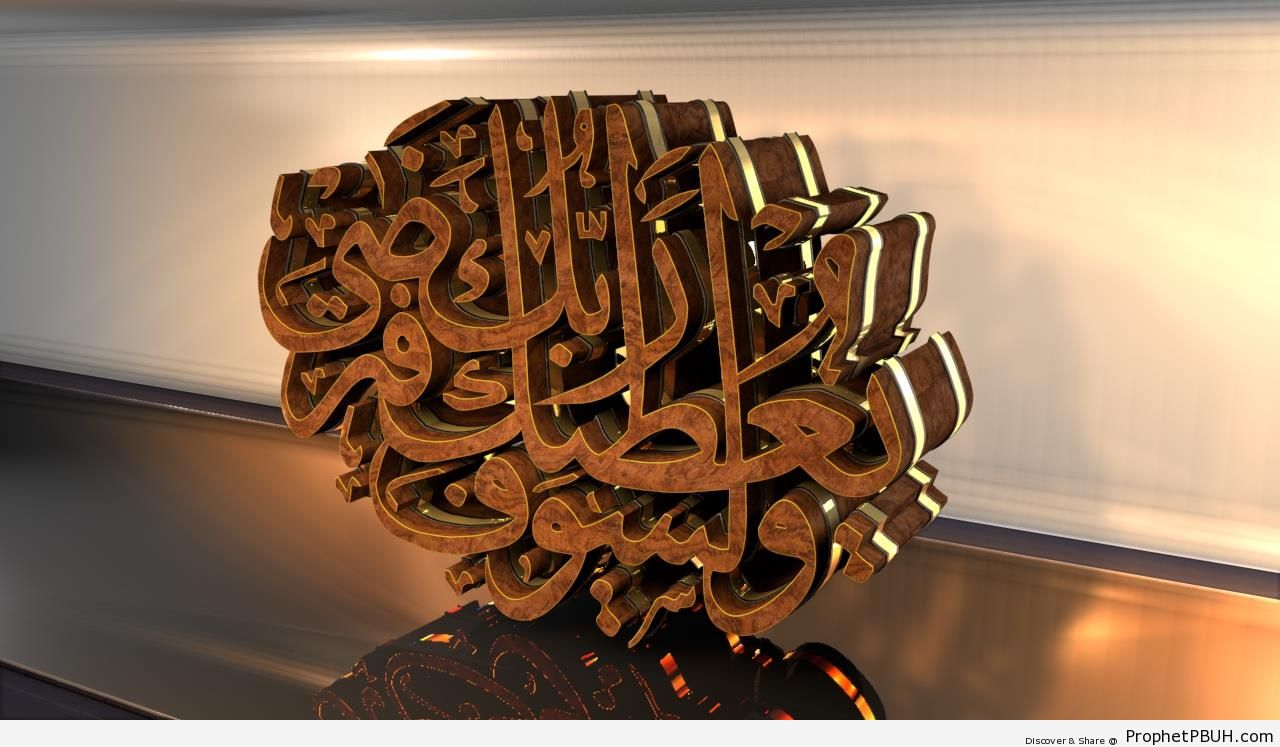 And, indeed, in time will your Lord grant you& - 3D Calligraphy and Typography