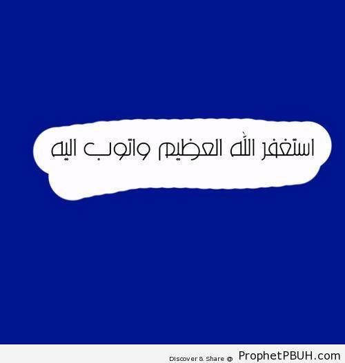 Astaghfirullah al-Adheem - Dhikr Words