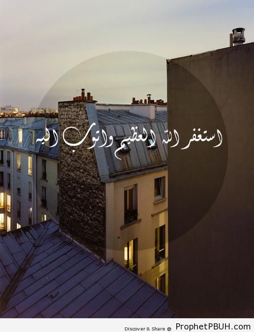 Astaghfirullahil adheem wa atubu ilayhi - Dhikr Words