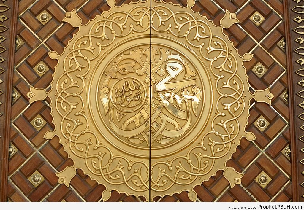 Beautiful Design at a Masjid an-Nabawi Entrance - Al-Masjid an-Nabawi (The Prophets Mosque) in Madinah, Saudi Arabia -Picture