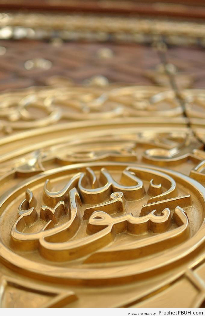 Beautiful Design at a Masjid an-Nabawi Entrance - Drawings of Mosques -Picture