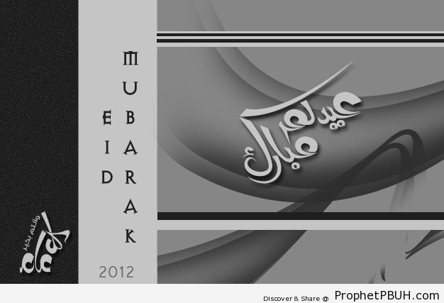 Black and White Eid Mubarak Greeting - Eid Mubarak Greeting Cards, Graphics, and Wallpapers