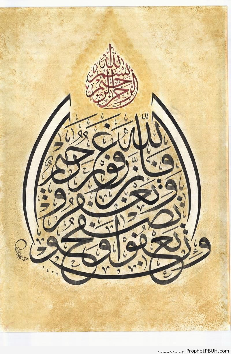 Calligraphy of Surat at-Tahabun 64-14 - Islamic Calligraphy and Typography