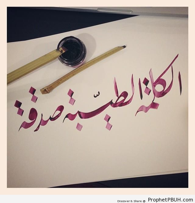Calligraphy of -a good word is charity- (Prophet Muhammad quote) - Hadith