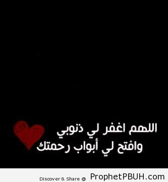 Dear Allah (Forgiveness Prayer) - Dua