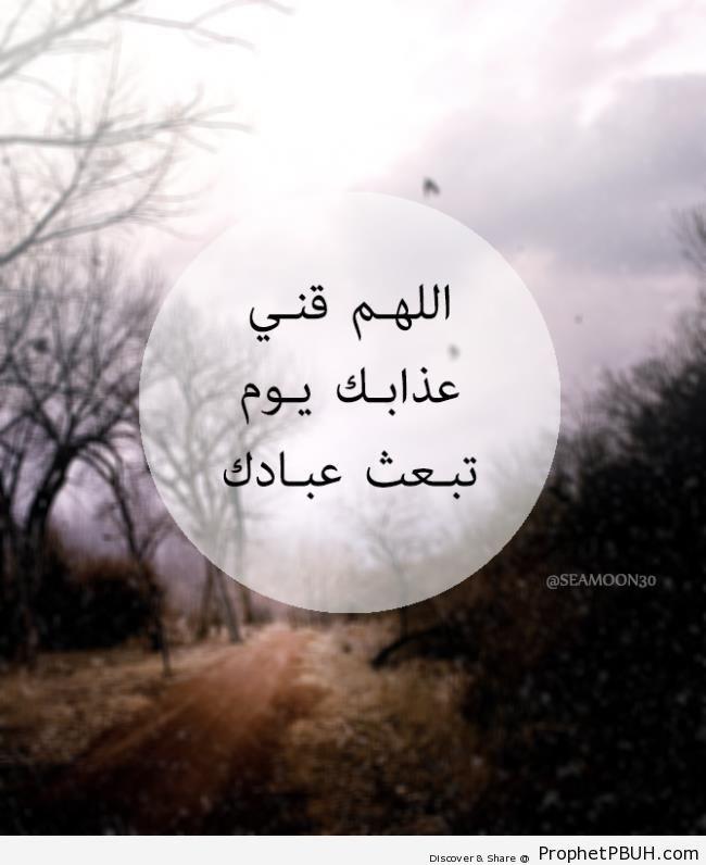 Dear Allah, Protect Me - Dua