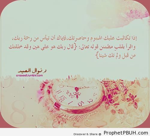 Dr. Nawal al-Eid Quote- If Sad Thoughts Accumulate in Your Mind - Dr. Nawal al-Eid Quotes