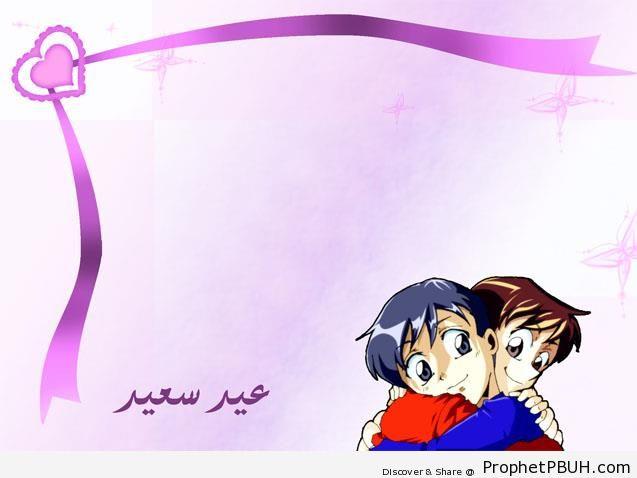 Eid Greeting With Hugging Muslim Boys - Drawings