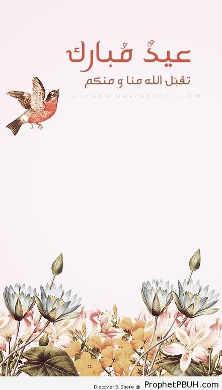 Eid Mubarak - Eid Mubarak Greeting Cards, Graphics, and Wallpapers -