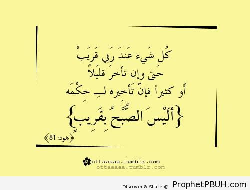 Everything is Within Reach with My Lord - Islamic Quotes
