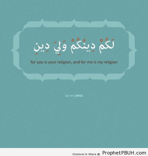 For You Yours, For Me Mine (Surat al-Kafirun; Quran 109-6) - Islamic Calligraphy and Typography