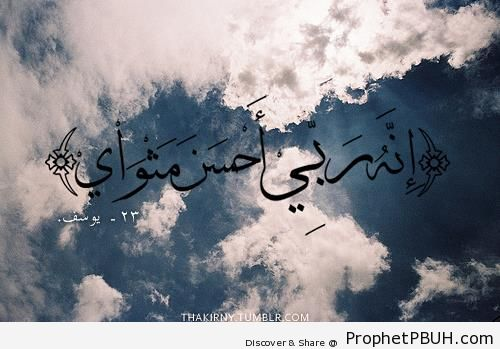 He is My Lord - Quran 12-23