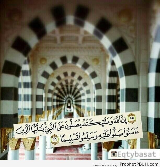 Indeed, Allah confers blessing upon the Prophet - Al-Masjid an-Nabawi (The Prophets Mosque) in Madinah, Saudi Arabia