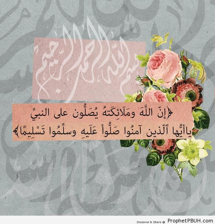 Indeed, Allah confers blessing upon the Prophet - Islamic Calligraphy and Typography