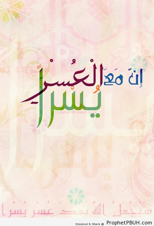 Indeed, with difficulty there is always relief - Islamic Calligraphy and Typography