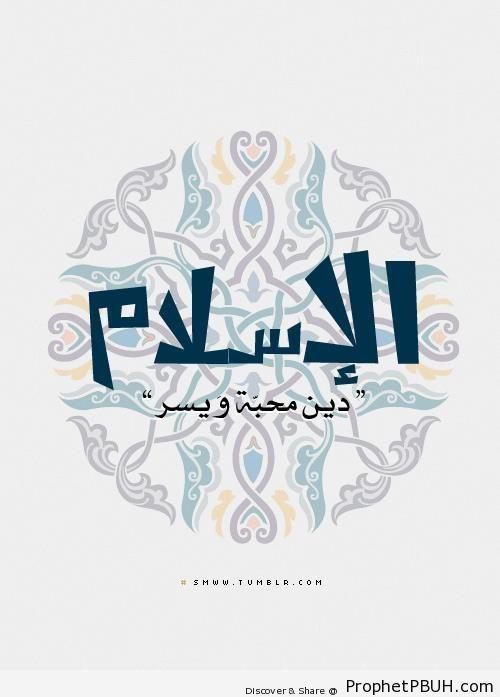 Islam- Love & Ease (Arabic Typography) - Islamic Arabic Typography