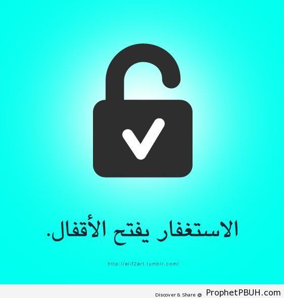 Istighfar - Islamic Quotes