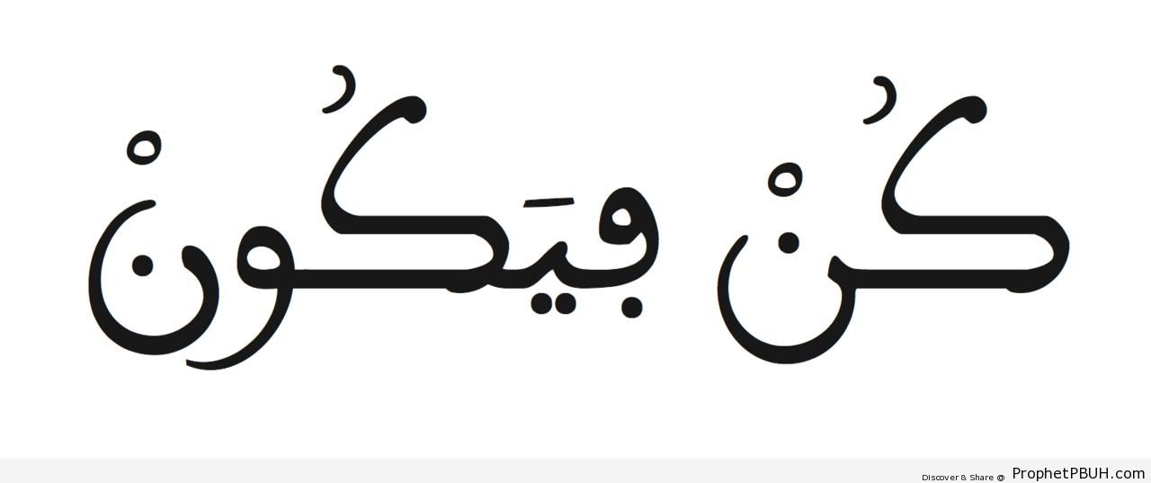 Kon fa Yakoon in Maghribi Script - Islamic Calligraphy and Typography