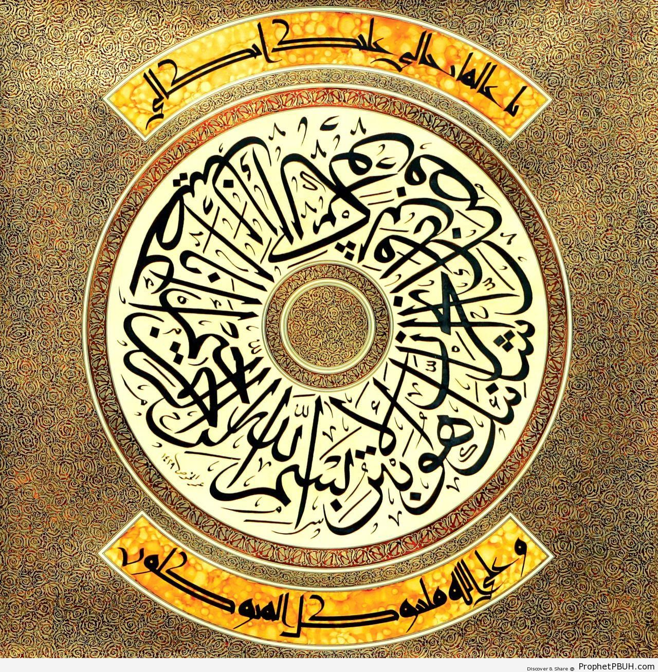 Kufic and Circular Thuluth Calligraphy - Islamic Calligraphy and Typography
