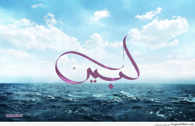 Labbaika- Calligraphy on Sea Photo - Islamic Calligraphy and Typography