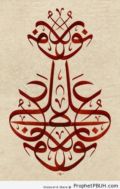 Light Upon Light Calligraphy (Quran 24-35) - Islamic Calligraphy and Typography