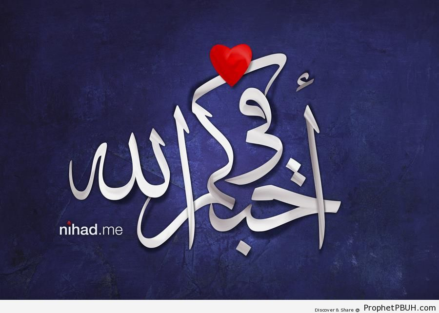 Love You For the Sake of Allah Calligraphy - Islamic Calligraphy and Typography