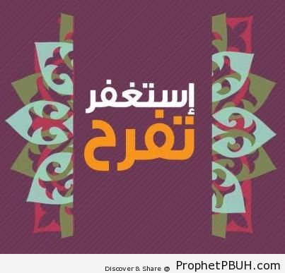 Make Istighfar - Islamic Arabic Typography