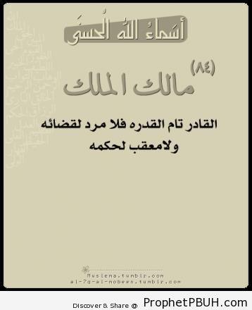 Meaningful Teachings of Islam (113)