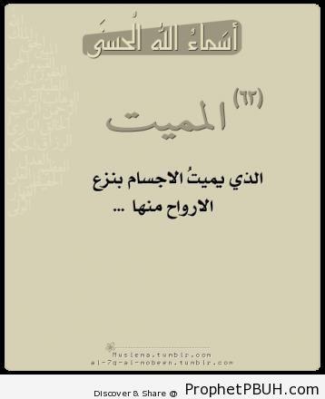 Meaningful Teachings of Islam (149)