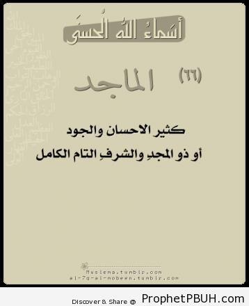 Meaningful Teachings of Islam (152)