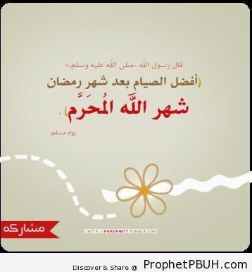 Meaningful Teachings of Islam (236)