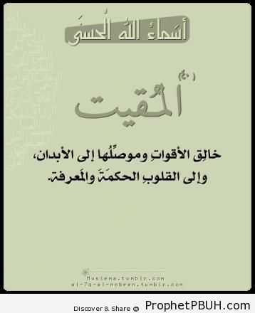 Meaningful Teachings of Islam (76)