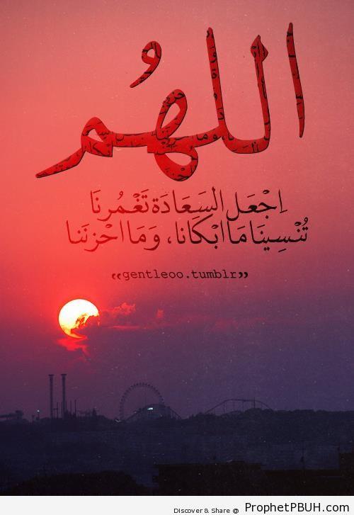 O Allah (Dua for Happiness) - Dua