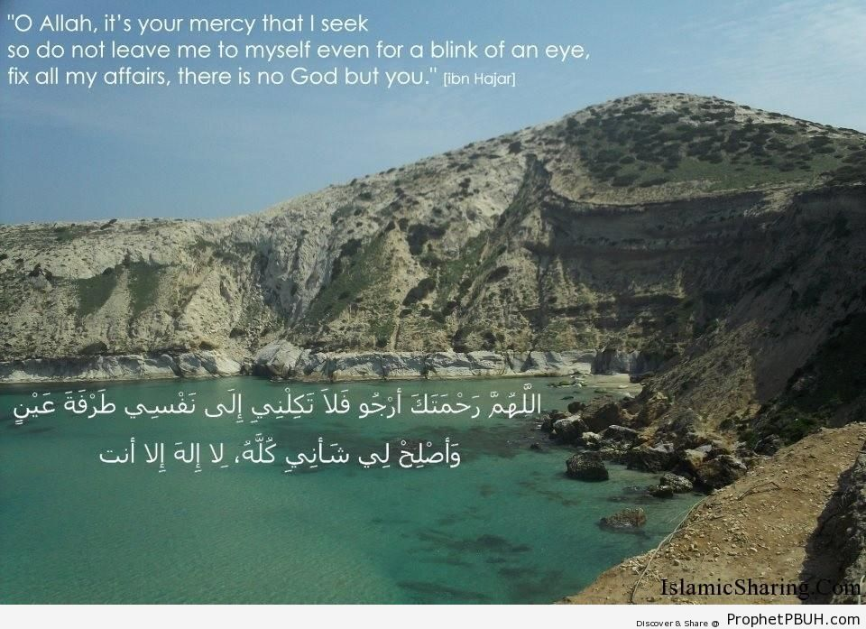 O Allah Its your mercy that i seek