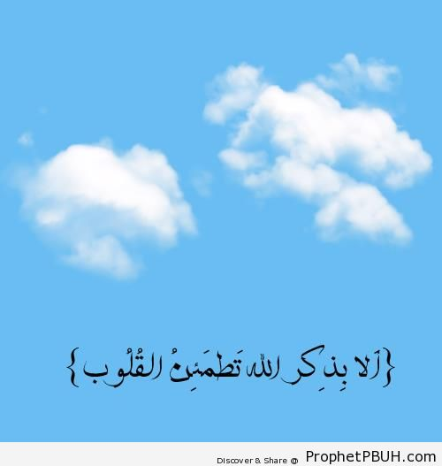 Only With the Remembrance of Allah (Quran 13-28) - Islamic Quotes