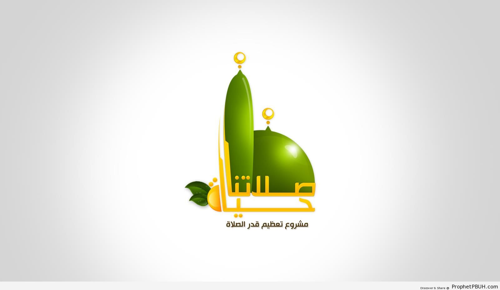 Our Salah is Life (Arabic Typography with Mosque Illustration) - Drawings