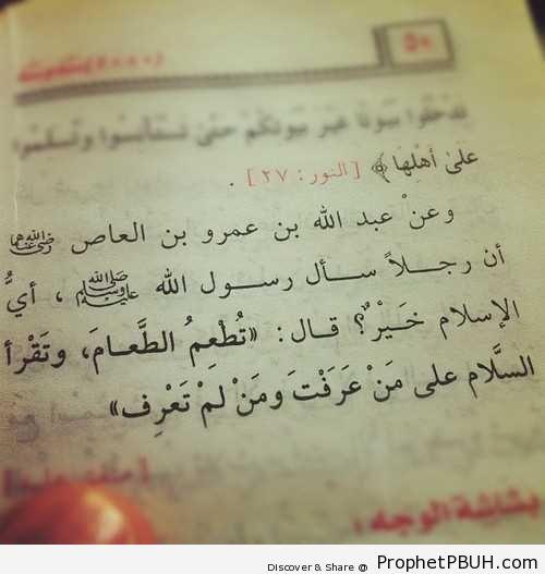 Prophet Muhammad on Good Deeds - Hadith