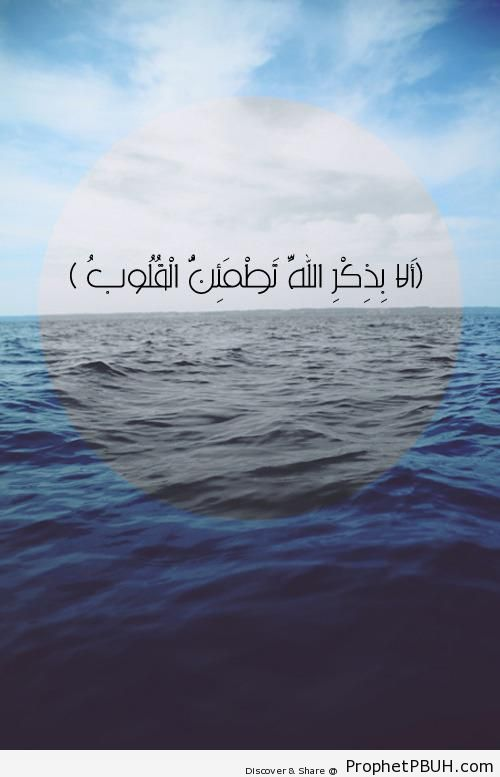 Quran 13-28 - Islamic Quotes About Dhikr (Remembrance of Allah)
