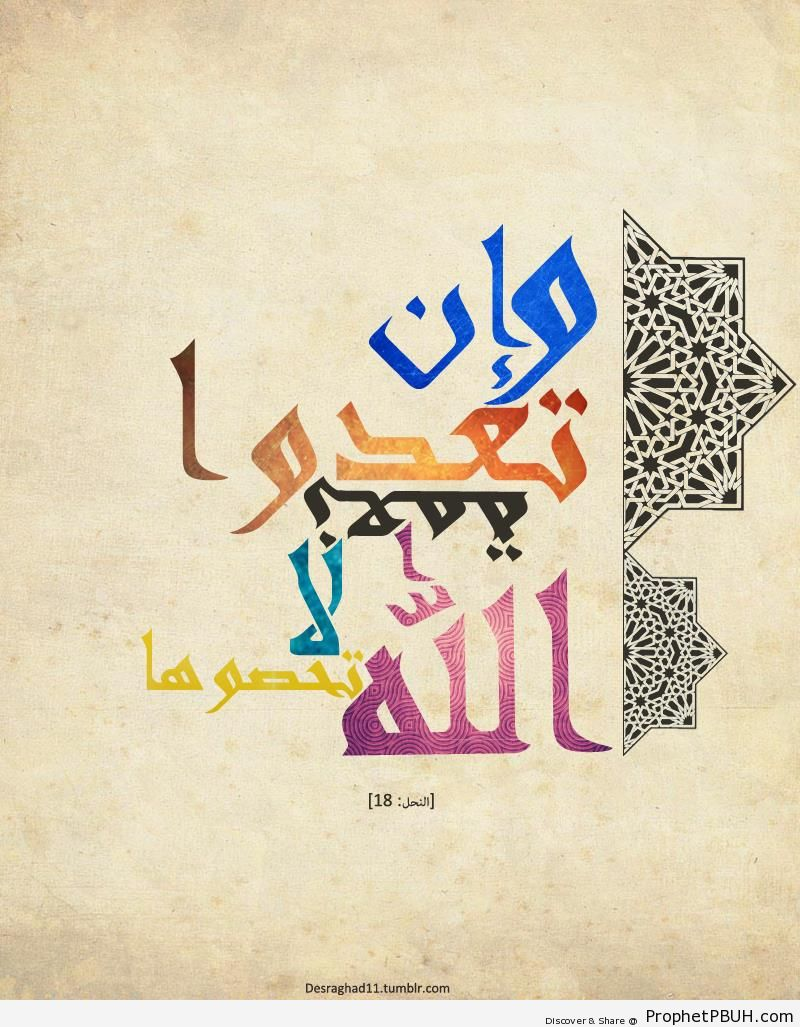 Quran 16-18 - Islamic Arabic Typography