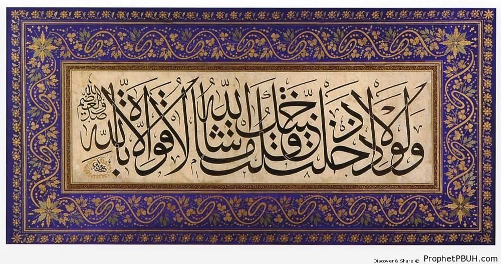 Quran 18-39 Calligraphy - Islamic Calligraphy and Typography
