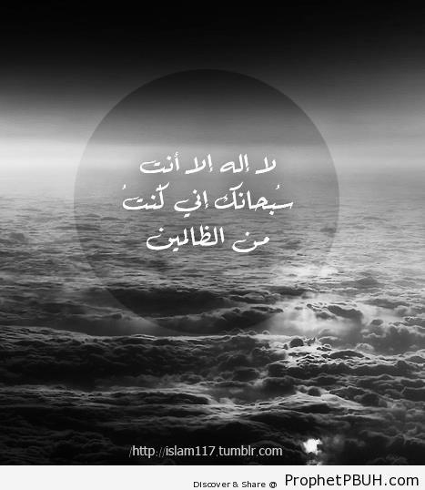 Quran 21-87 - Surat al-Anbya- On Sea of Clouds - Photos