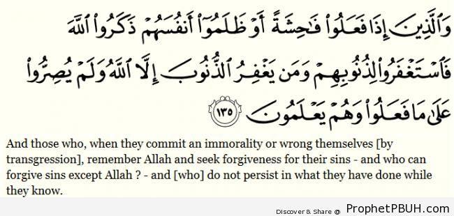 Quran 3-135 - Surat Al Imran - Islamic Quotes