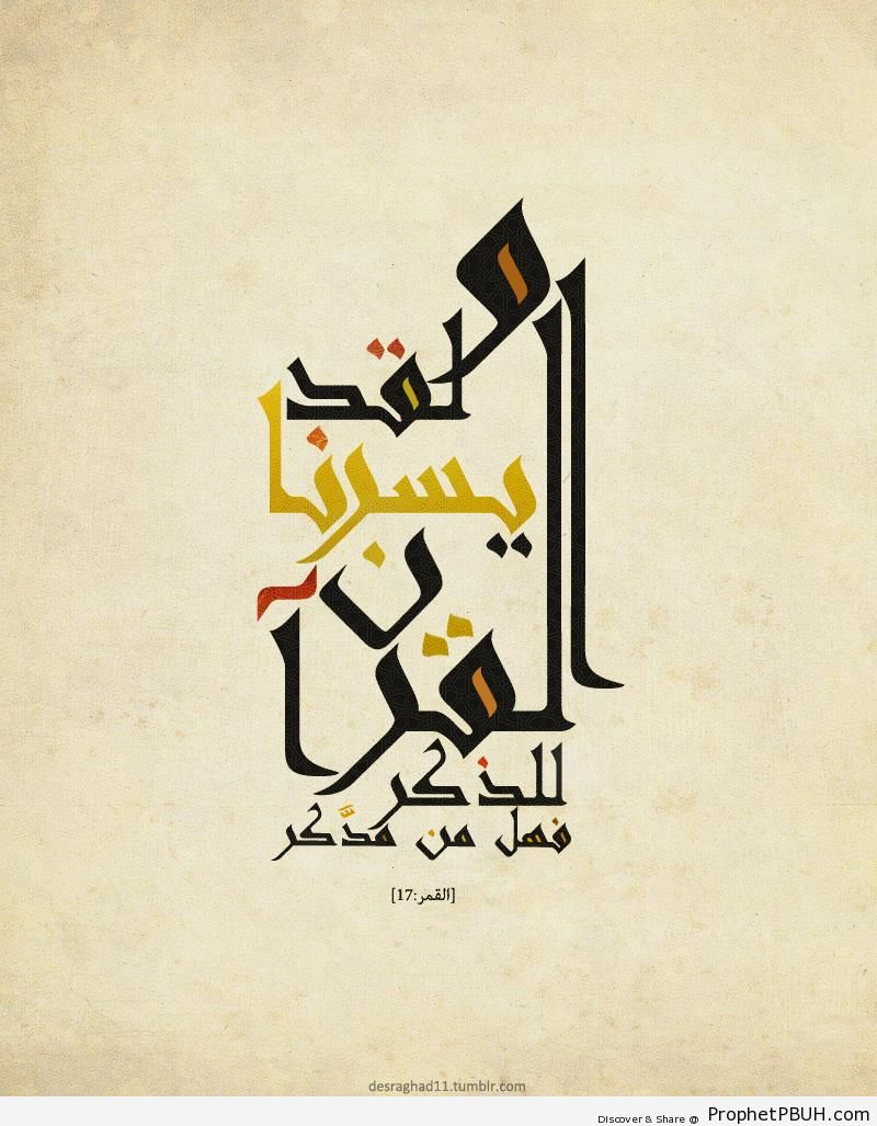 Quran 54-17 - Surat al-Qamar Typography - Islamic Arabic Typography