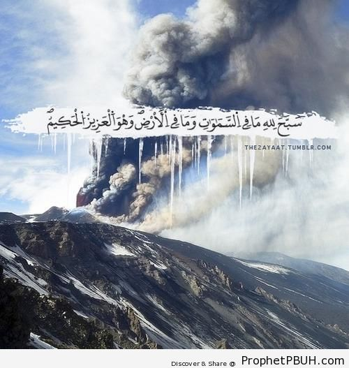 Quran 59-1 and 61- - Everything in the heavens and on the earth glorifies God& - Quran 59-1