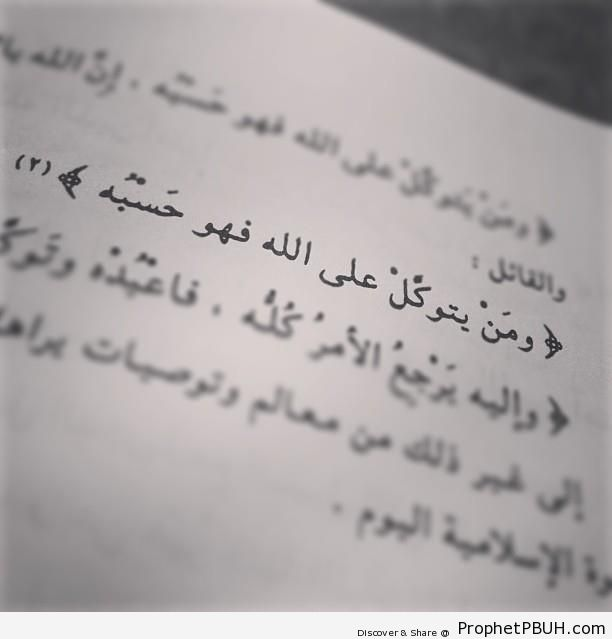 Quran 65-3 - Islamic Quotes